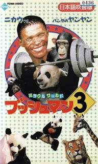 The Gods Must Be Funny in China 3 (1994) เทวดาท่าจะบ๊อง ภาค 3