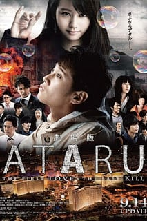 Ataru The First Love And The Last Kill (2013)
