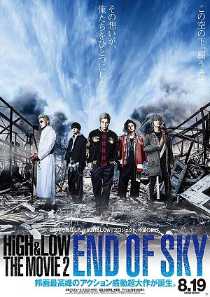 High And Low The Movie 2 End of SKY (2017)