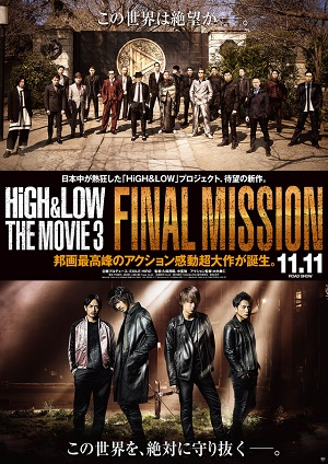 High And Low The Movie 3 Final Mission (2017)