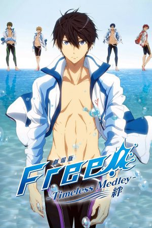 Gekijouban Free! The Movie 1 Timeless Medley (Kizuna) (2017)