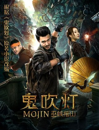 Mojin Raiders of the Wu Gorge (2019)